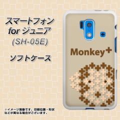 スマートフォン forジュニア SH-05E TPU ソフトケース / やわらかカバー【IA803 Monkey+ 素材ホワイト】 UV印刷 (スマートフォン forジ
