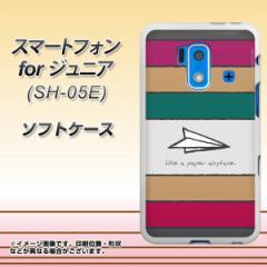 スマートフォン forジュニア SH-05E TPU ソフトケース / やわらかカバー【IA809 かみひこうき 素材ホワイト】 UV印刷 (スマートフォン f