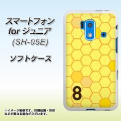 スマートフォン forジュニア SH-05E TPU ソフトケース / やわらかカバー【IB913 はちの巣 素材ホワイト】 UV印刷 (スマートフォン forジ