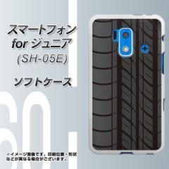 スマートフォン forジュニア SH-05E TPU ソフトケース / やわらかカバー【IB931 タイヤ 素材ホワイト】 UV印刷 (スマートフォン forジュ