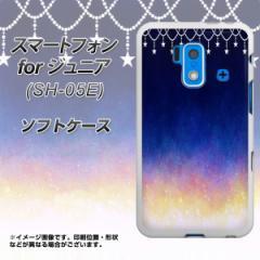 スマートフォン forジュニア SH-05E TPU ソフトケース / やわらかカバー【MI803 冬の夜空 素材ホワイト】 UV印刷 (スマートフォン forジ
