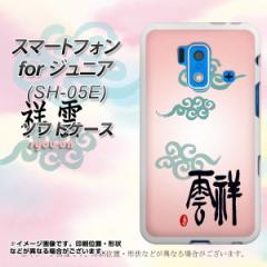 スマートフォン forジュニア SH-05E TPU ソフトケース / やわらかカバー【OE807 祥雲 素材ホワイト】 UV印刷 (スマートフォン forジュニ