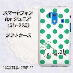 スマートフォン forジュニア SH-05E TPU ソフトケース / やわらかカバー【OE814 5月エメラルド 素材ホワイト】 UV印刷 (スマートフォン