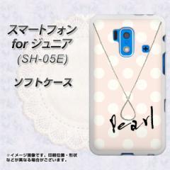 スマートフォン forジュニア SH-05E TPU ソフトケース / やわらかカバー【OE815 6月パール 素材ホワイト】 UV印刷 (スマートフォン for