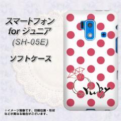 スマートフォン forジュニア SH-05E TPU ソフトケース / やわらかカバー【OE816 7月ルビー 素材ホワイト】 UV印刷 (スマートフォン for