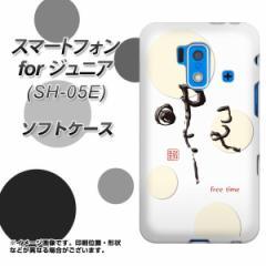 スマートフォン forジュニア SH-05E TPU ソフトケース / やわらかカバー【OE822 暇 素材ホワイト】 UV印刷 (スマートフォン forジュニア