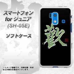 スマートフォン forジュニア SH-05E TPU ソフトケース / やわらかカバー【OE823 歓 素材ホワイト】 UV印刷 (スマートフォン forジュニア
