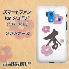 スマートフォン forジュニア SH-05E TPU ソフトケース / やわらかカバー【OE832 杏 素材ホワイト】 UV印刷 (スマートフォン forジュニア
