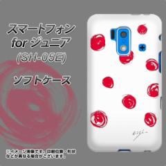 スマートフォン forジュニア SH-05E TPU ソフトケース / やわらかカバー【OE836 手描きドット ホワイト×レッド 素材ホワイト】 UV印刷
