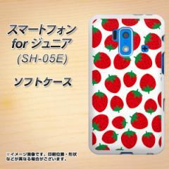 スマートフォン forジュニア SH-05E TPU ソフトケース / やわらかカバー【SC811 小さいイチゴ模様 レッド 素材ホワイト】 UV印刷 (スマ