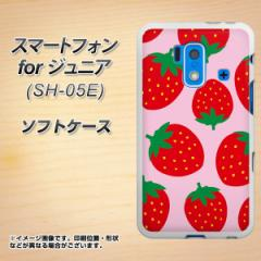 スマートフォン forジュニア SH-05E TPU ソフトケース / やわらかカバー【SC820 大きいイチゴ模様 レッドとピンク 素材ホワイト】 UV印刷
