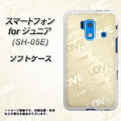 スマートフォン forジュニア SH-05E TPU ソフトケース / やわらかカバー【SC840 エンボス風LOVEリンク(ヌーディーベージュ) 素材ホワイト