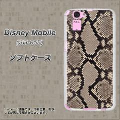Disney Mobile SH-05F TPU ソフトケース / やわらかカバー【049 ヘビ柄(白) 素材ホワイト】 UV印刷 (ディズニー モバイル/SH05F用)