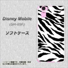 Disney Mobile SH-05F TPU ソフトケース / やわらかカバー【054 ゼブラ 素材ホワイト】 UV印刷 (ディズニー モバイル/SH05F用)