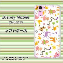 Disney Mobile SH-05F TPU ソフトケース / やわらかカバー【134a Harryup!横 素材ホワイト】 UV印刷 (ディズニー モバイル/SH05F用)