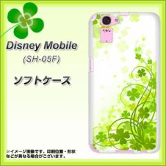 Disney Mobile SH-05F TPU ソフトケース / やわらかカバー【565 四葉のクローバー 素材ホワイト】 UV印刷 (ディズニー モバイル/SH05F用
