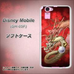 Disney Mobile SH-05F TPU ソフトケース / やわらかカバー【1004 桜と龍 素材ホワイト】 UV印刷 (ディズニー モバイル/SH05F用)