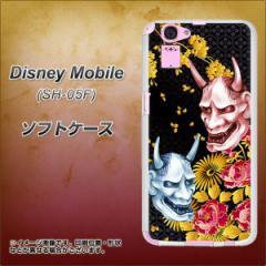 Disney Mobile SH-05F TPU ソフトケース / やわらかカバー【1024 般若と牡丹2 素材ホワイト】 UV印刷 (ディズニー モバイル/SH05F用)