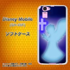 Disney Mobile SH-05F TPU ソフトケース / やわらかカバー【1249 祈りを捧げる天使 素材ホワイト】 UV印刷 (ディズニー モバイル/SH05F
