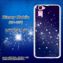 Disney Mobile SH-05F TPU ソフトケース / やわらかカバー【1271 天空の川 素材ホワイト】 UV印刷 (ディズニー モバイル/SH05F用)