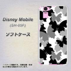 Disney Mobile SH-05F TPU ソフトケース / やわらかカバー【1336 夜の蝶 素材ホワイト】 UV印刷 (ディズニー モバイル/SH05F用)