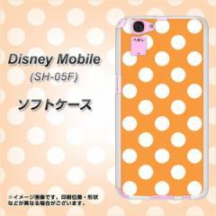 Disney Mobile SH-05F TPU ソフトケース / やわらかカバー【1353 ドットビッグ白オレンジ 素材ホワイト】 UV印刷 (ディズニー モバイル/