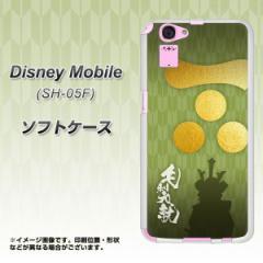 Disney Mobile SH-05F TPU ソフトケース / やわらかカバー【AB815 毛利元就 素材ホワイト】 UV印刷 (ディズニー モバイル/SH05F用)