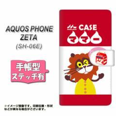 docomo AQUOS PHONE ZETA SH-06E 手帳型 スマホケース ステッチタイプ YK802 ママー メール便送料無料