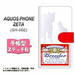 docomo AQUOS PHONE ZETA SH-06E 手帳型 スマホケース ステッチタイプ YK813 ブリーダー メール便送料無料