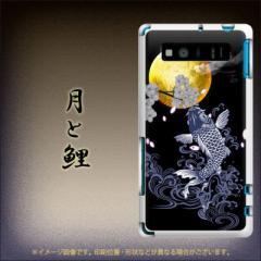 AQUOS PHONE SERIE SHL21 TPU ソフトケース / やわらかカバー【1030 月と鯉 素材ホワイト】 UV印刷 (アクオスフォンSERIE/SHL21用)