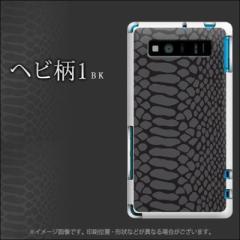 AQUOS PHONE SERIE SHL21 TPU ソフトケース / やわらかカバー【1056 ヘビ柄1 BK 素材ホワイト】 UV印刷 (アクオスフォンSERIE/SHL21用