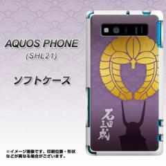 AQUOS PHONE SERIE SHL21 TPU ソフトケース / やわらかカバー【AB818 石田三成 素材ホワイト】 UV印刷 (アクオスフォンSERIE/SHL21用)