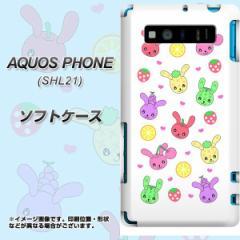 AQUOS PHONE SERIE SHL21 TPU ソフトケース / やわらかカバー【AG826 フルーツうさぎのブルーラビッツ(白) 素材ホワイト】 UV印刷 (アク