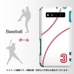 AQUOS PHONE SERIE SHL21 やわらかケース(TPU ソフトケース)【IB923 baseball_ボール 素材ホワイト】 UV印刷 (アクオスフォンSERIE