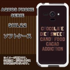 au AQUOS PHONE SERIE SHL22 TPU ソフトケース / やわらかカバー【600 チョコ文字 素材ホワイト】 UV印刷 (アクオスフォンSERIE/SHL22用