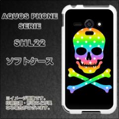 au AQUOS PHONE SERIE SHL22 TPU ソフトケース / やわらかカバー【1072 ドクロフレーム レインボースター 素材ホワイト】 UV印刷 (アク