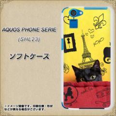 au AQUOS PHONE SERIE SHL23 TPU ソフトケース / やわらかカバー【686 パリの子猫 素材ホワイト】 UV印刷 (アクオスフォンSERIE/SHL23用