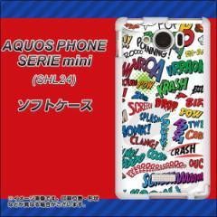 au AQUOS PHONE SERIE mini SHL24 TPU ソフトケース / やわらかカバー【271 アメリカンキャッチコピー 素材ホワイト】 UV印刷 (アクオス