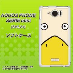 au AQUOS PHONE SERIE mini SHL24 TPU ソフトケース / やわらかカバー【347 あひる 素材ホワイト】 UV印刷 (アクオスフォンSERIE mini/S