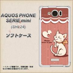 au AQUOS PHONE SERIE mini SHL24 TPU ソフトケース / やわらかカバー【1102 ネコの投げキッス 素材ホワイト】 UV印刷 (アクオスフォンS