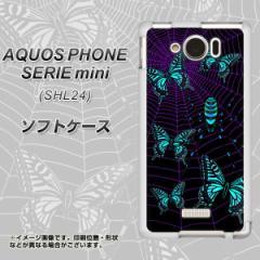 au AQUOS PHONE SERIE mini SHL24 TPU ソフトケース / やわらかカバー【AG830 蜘蛛の巣に舞う蝶(青) 素材ホワイト】 UV印刷 (アクオスフ
