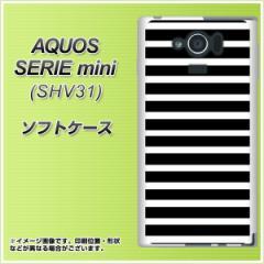 au AQUOS SERIE mini SHV31 TPU ソフトケース / やわらかカバー【330 サイドボーダーブラック 素材ホワイト】 UV印刷 (アクオス セリエ