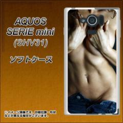 au AQUOS SERIE mini SHV31 TPU ソフトケース / やわらかカバー【602 ボディライン 素材ホワイト】 UV印刷 (アクオス セリエ ミニ SHV31
