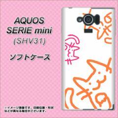au AQUOS SERIE mini SHV31 TPU ソフトケース / やわらかカバー【1098 手まねきする3匹のネコ 素材ホワイト】 UV印刷 (アクオス セリエ