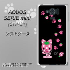 au AQUOS SERIE mini SHV31 TPU ソフトケース / やわらかカバー【AG820 イチゴ猫のにゃんベリー(黒) 素材ホワイト】 UV印刷 (アクオス