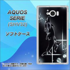 au AQUOS SERIE SHV32 TPU ソフトケース / やわらかカバー【158 ブラックドルフィン 素材ホワイト】 UV印刷 (アクオスセリエ shv32/SHV