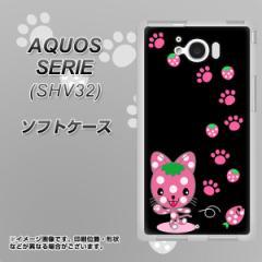 au AQUOS SERIE SHV32 TPU ソフトケース / やわらかカバー【AG820 イチゴ猫のにゃんベリー(黒) 素材ホワイト】 UV印刷 (アクオスセリエ
