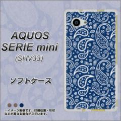 AQUOS SERIE mini SHV33 TPU ソフトケース / やわらかカバー【764 ペイズリー ブロンズブルー 素材ホワイト】 UV印刷 (アクオス セリエ