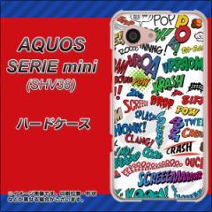 AQUOS SERIE mini SHV38 ハードケース / カバー【271 アメリカンキャッチコピー 素材クリア】(アクオス セリエ ミニ SHV38/SHV38用)
