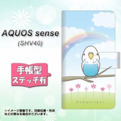 メール便送料無料 AQUOS sense SHV40 手帳型スマホケース 【ステッチタイプ】 【 SC839 セキセイインコ ブルー 】横開き (アクオスセンス